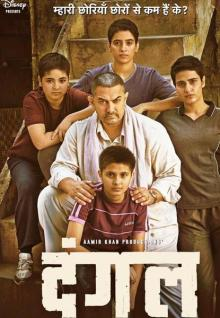 aamir-khan-dangal-the-new-poster-of_4b9404f4-41c1-11e6-8e05-c384b245cd95