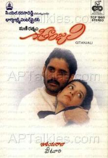 geethanjali_1989_film_poster