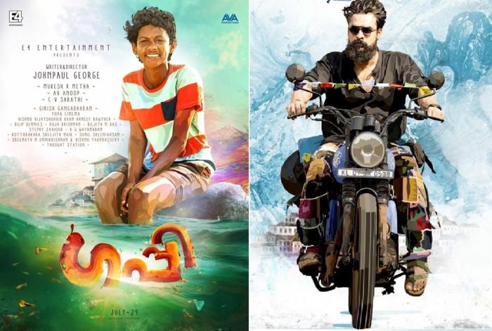 Monday Malayalam: Guppy, A Sadder Film Than You WouldExpect